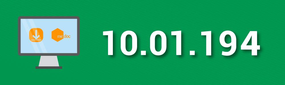 ЗМІНИ В ОНОВЛЕННІ 10.01.194